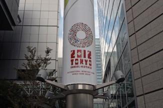 IMF World Bank meeting Tokyo 2012 - source World Bank